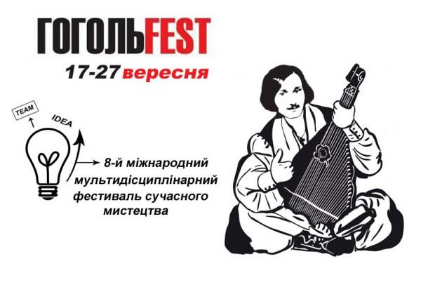 ГогольFest уже принимает заявки на участие