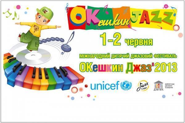 Четвертый Международный детский джазовый фестиваль ОКешкин ДЖАЗ стартует 1 июня
