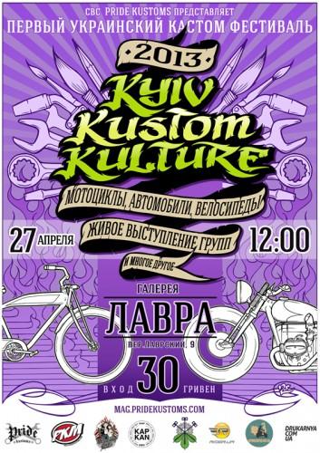 Kyiv Kustom Kulture 2013 стартует в Киеве 27 апреля