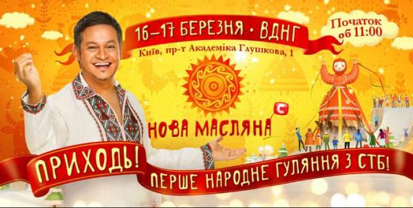 Масленица 2013: на ВДНХ споет Скрипка