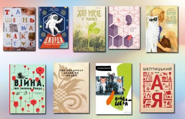 Обложки всех украинских книг, отмеченных на Франкфуртской книжной ярмарке