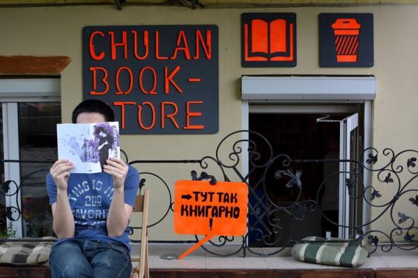 Книжный магазин Чуланчик на Пейзажке