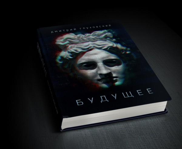 Новый роман Дмитрия Глуховского получил название Будущее