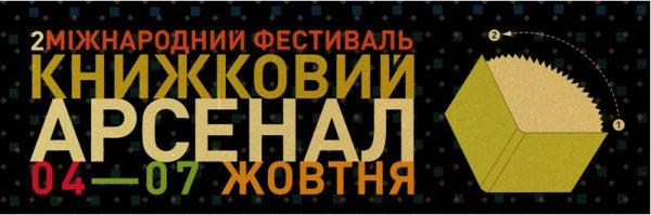 Книжный Арсенал пройдет в Киеве с 4 по 7 октября