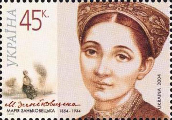 Коллекционная марка с портретом Заньковецкой