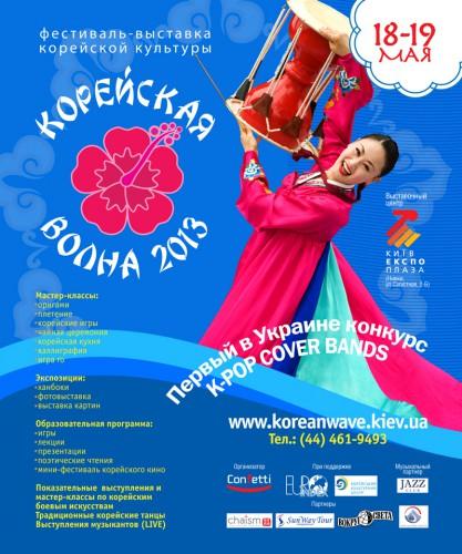 Фестиваль-выставка корейской культуры Корейская волна стартует 18 мая