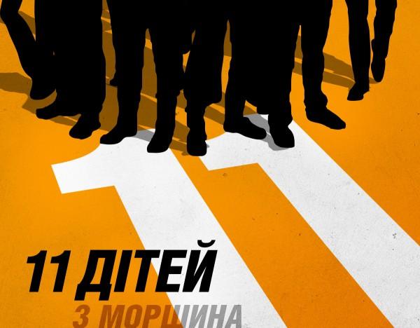 11 детей из Моршина - новая украинская комедия