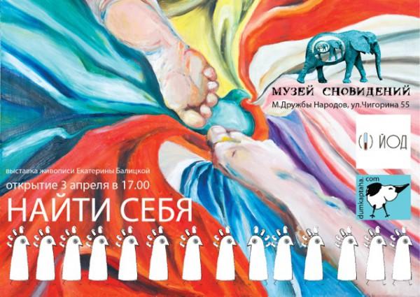 В Музее Сновидений открывается выставка Екатерины Балицкой Найти себя