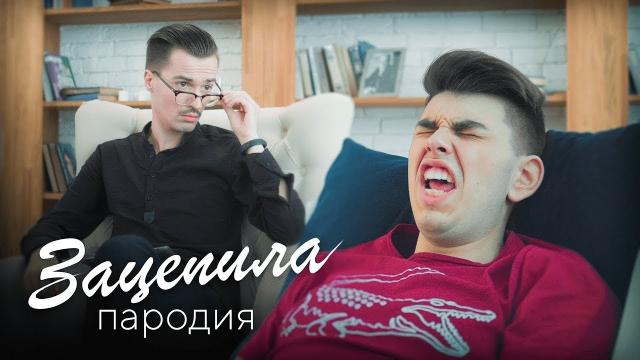 Чоткий Паца показали пародию на клип Зацепила