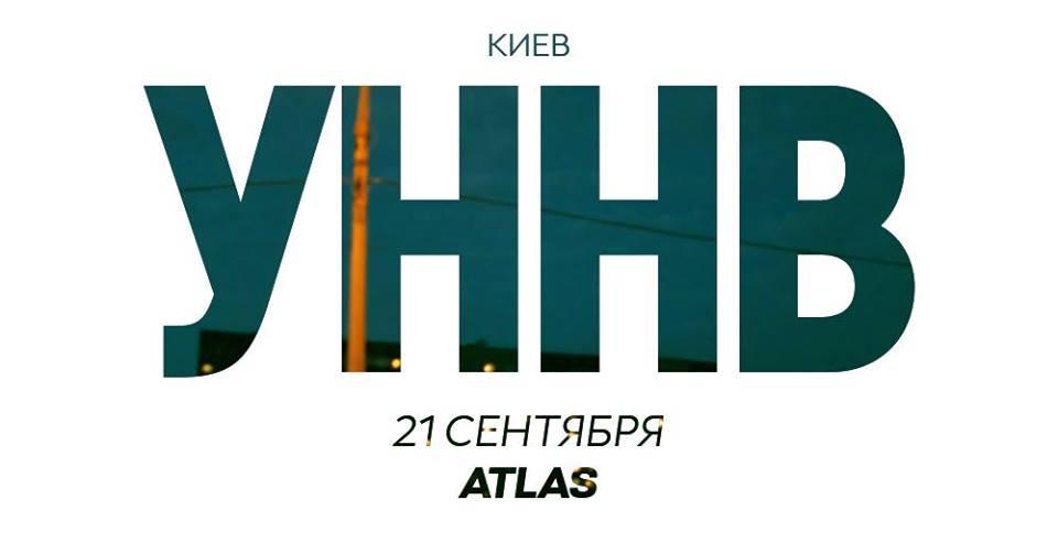 УННВ в Киеве