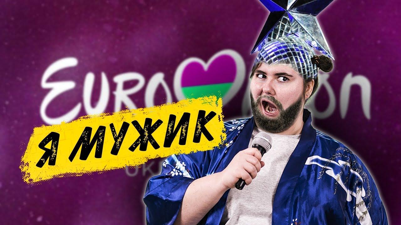 Чоткий Паца спародировали Евровидение