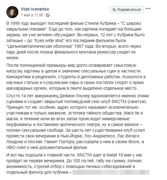 Влад Иваненко написал о вечеринке на Facebook