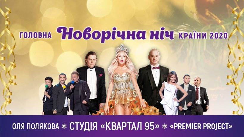 Главная новогодняя ночь страны