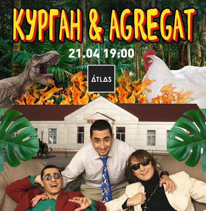 Курган feat Агрегат