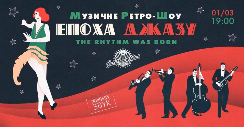 Эпоха джаза
