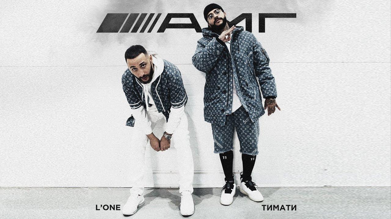 Тимати и L`One - АМГ