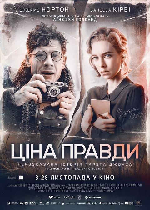Постер фильма Цена правды