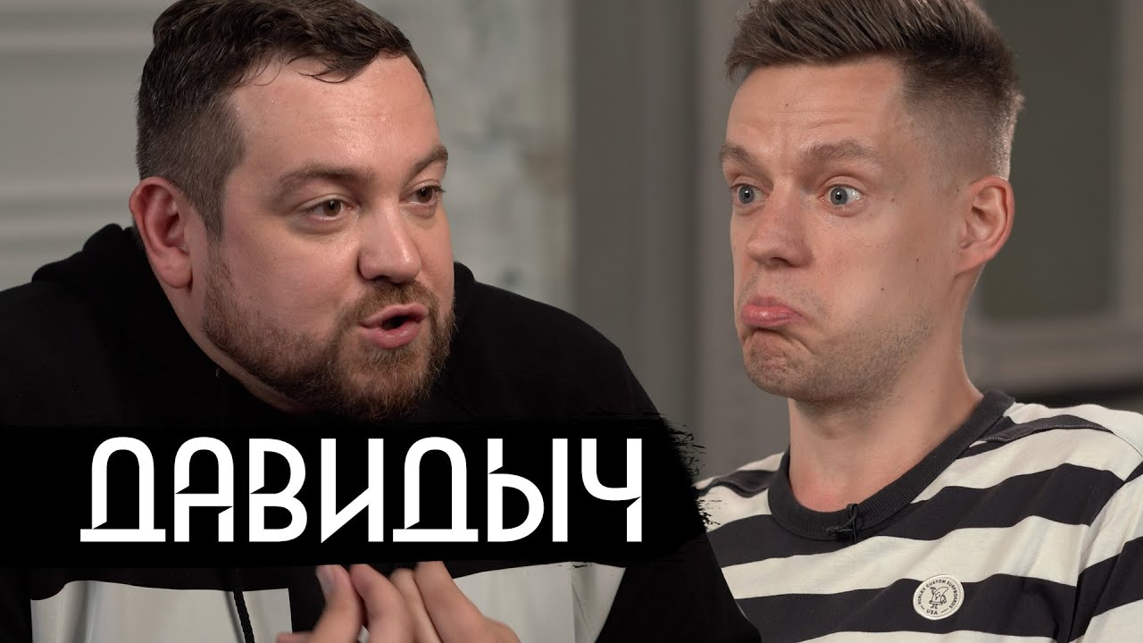 Скандальный блогер Эрик Давидыч дал интервью Юрию Дудю