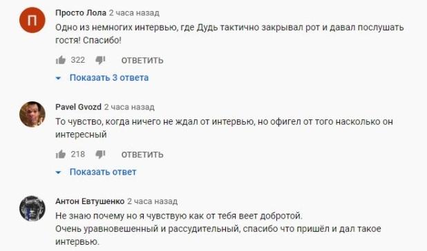 Комментарий на YouTube