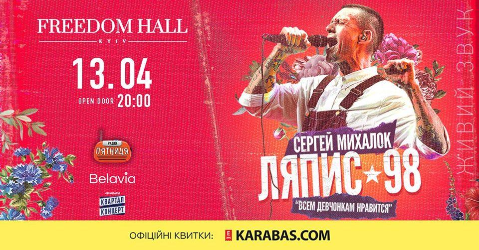Ляпис-98 и Сергей Михалок