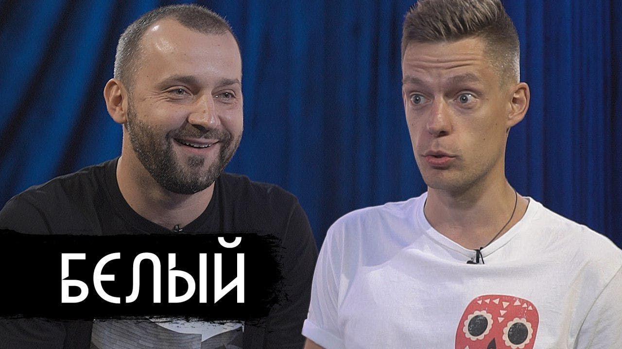 Руслан Белый стал новым гостем на шоу Дудя