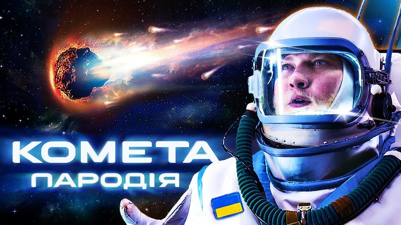 Чоткий Паца - Комета