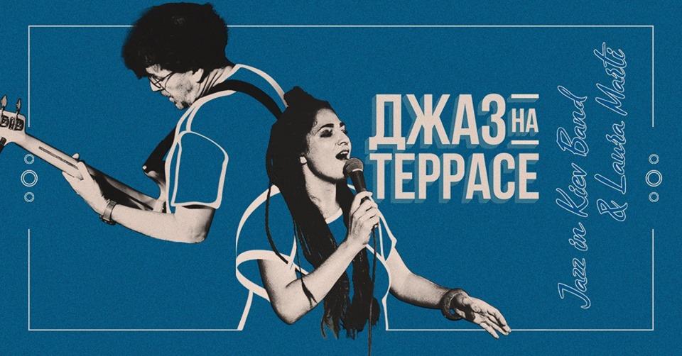 Jazz in Kiev Band & Laura Marti