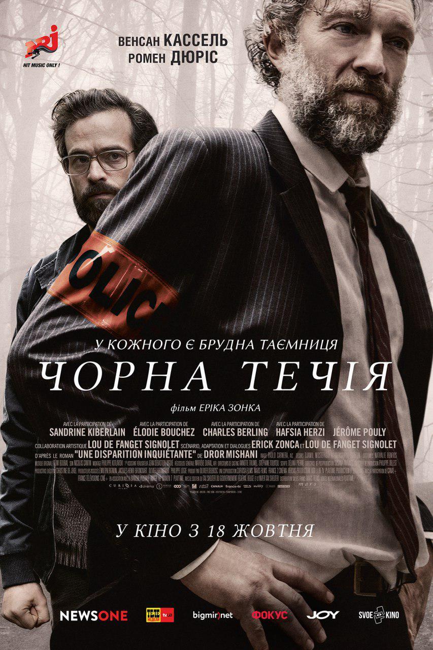 Официальный постер фильма Черное Течение