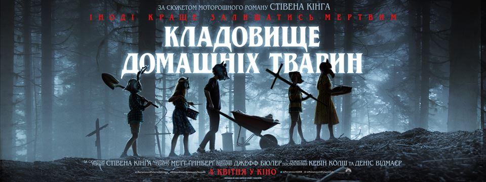 Постер фильма Кладбище домашних животных