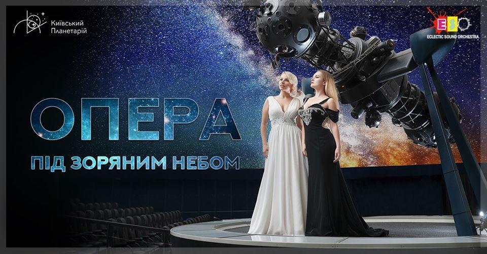 Опера под звездным небом: В поисках пятого элемента