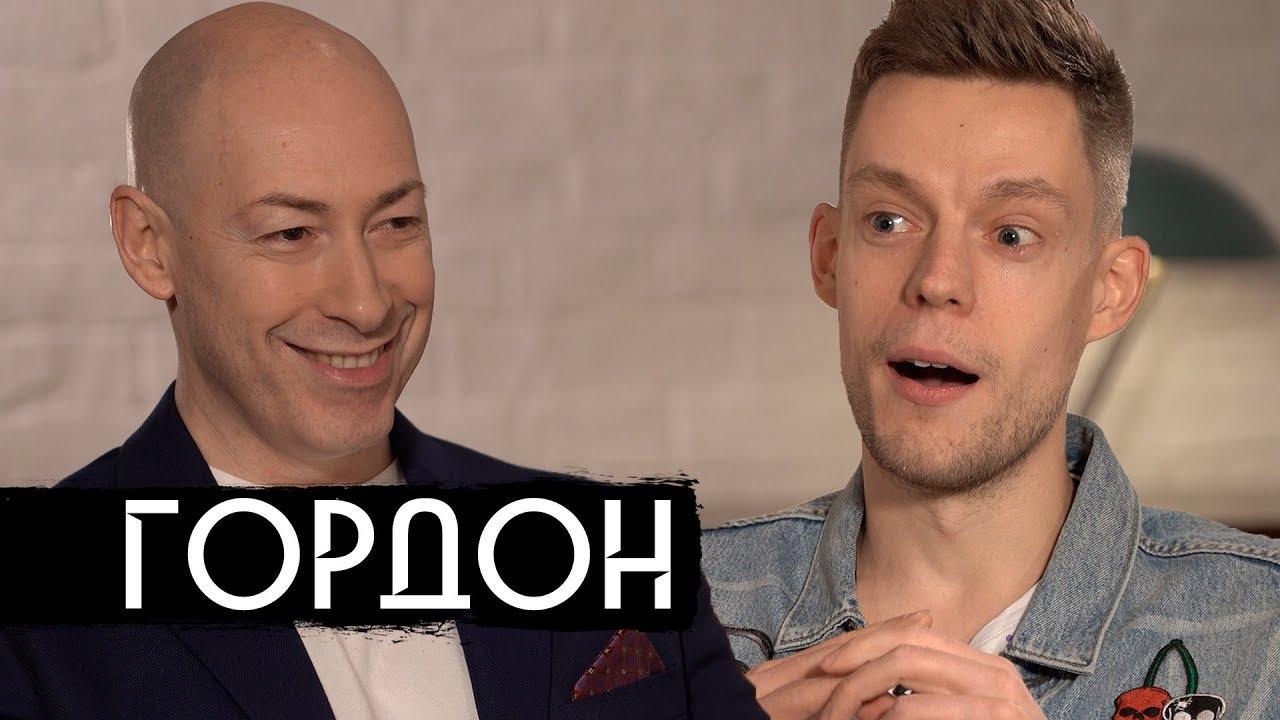 Гордон дал интервью на шоу вДудь