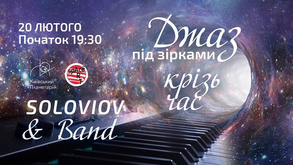 Джаз под звездами