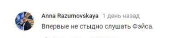 Комментарий