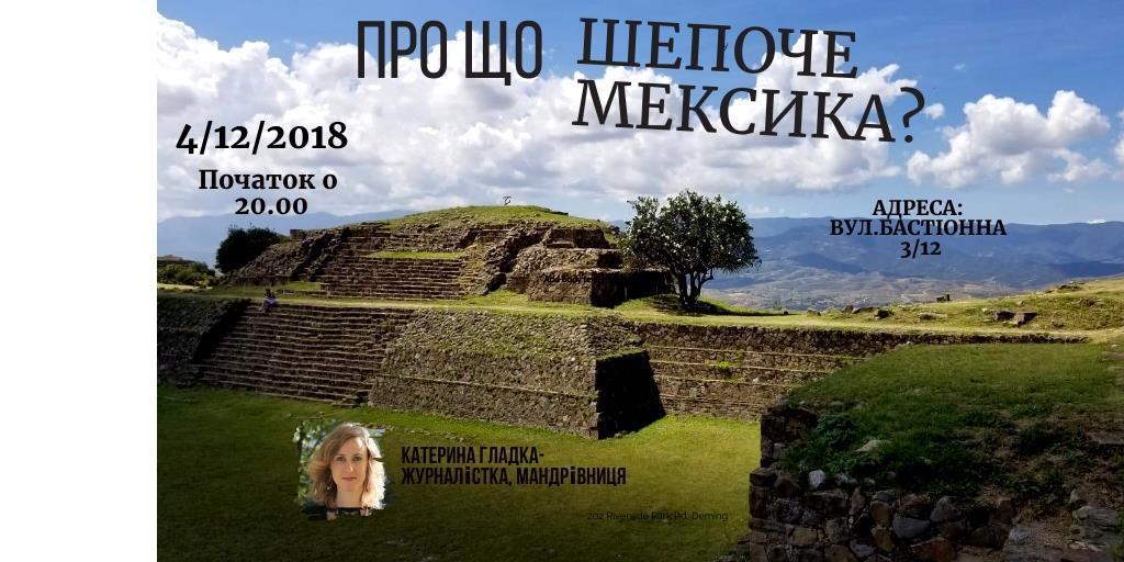 Встреча, посвященная Мексике