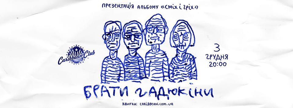 Братья Гадюкины