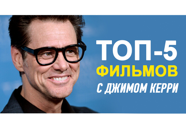 Джим Керри