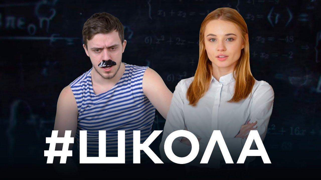 Чоткий Паца показали пародию на сериал Школа