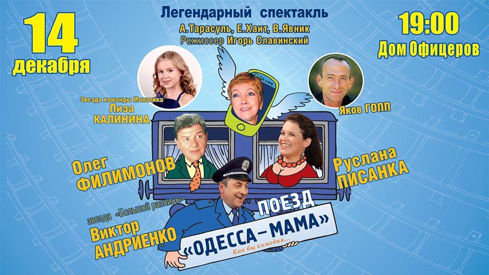 Поезд Одесса-мама