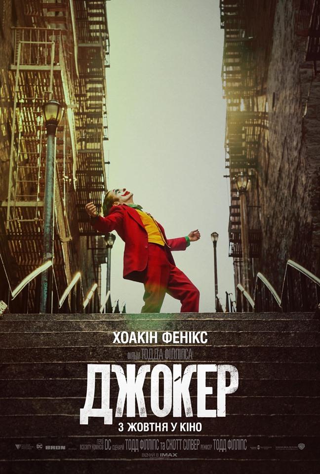 Постер фильма Джокер
