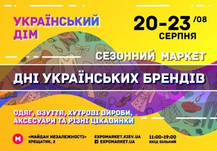 Дни украинский брендов