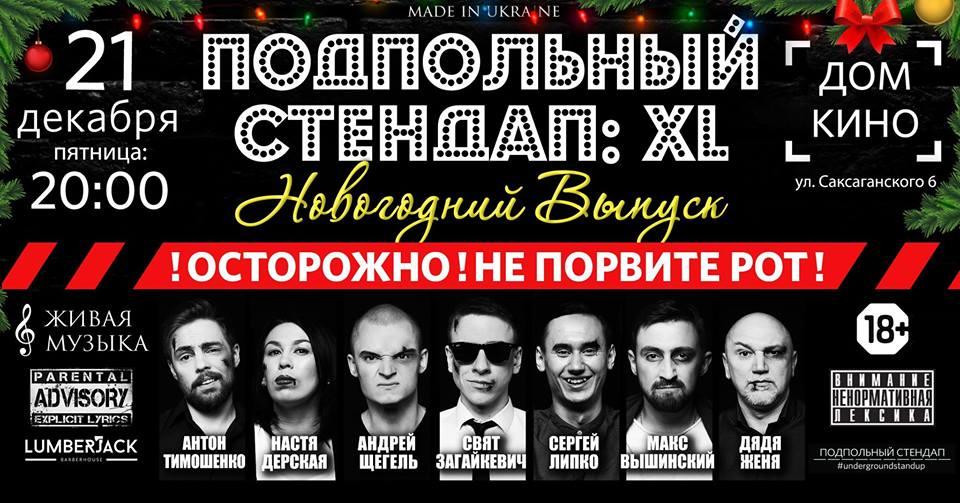 Подпольный Стендап: XL Новогодний Выпуск