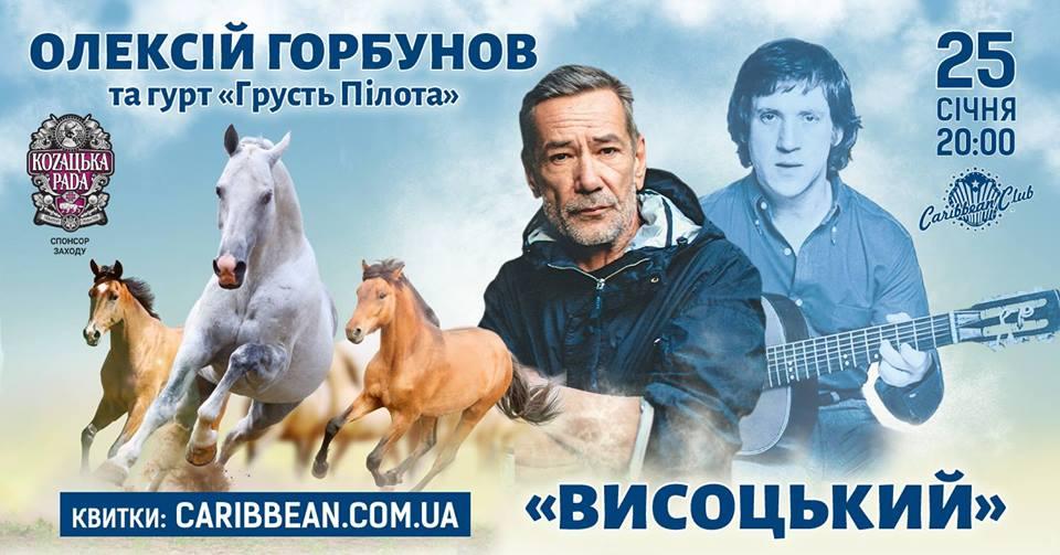 Владимир Высоцкий - Горбунов