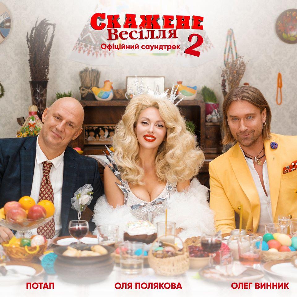 Потап, Оля Полякова и Олег Винник - Свят! Свят! Свят!