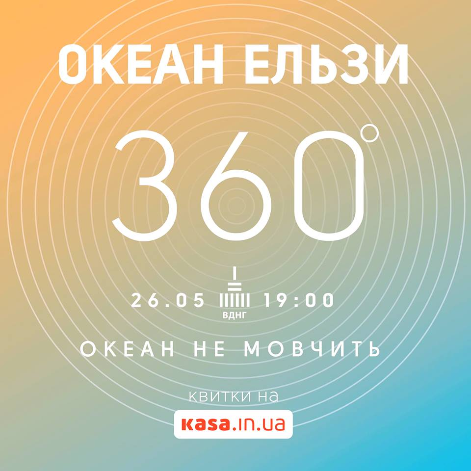 Океан Эльзы - 360