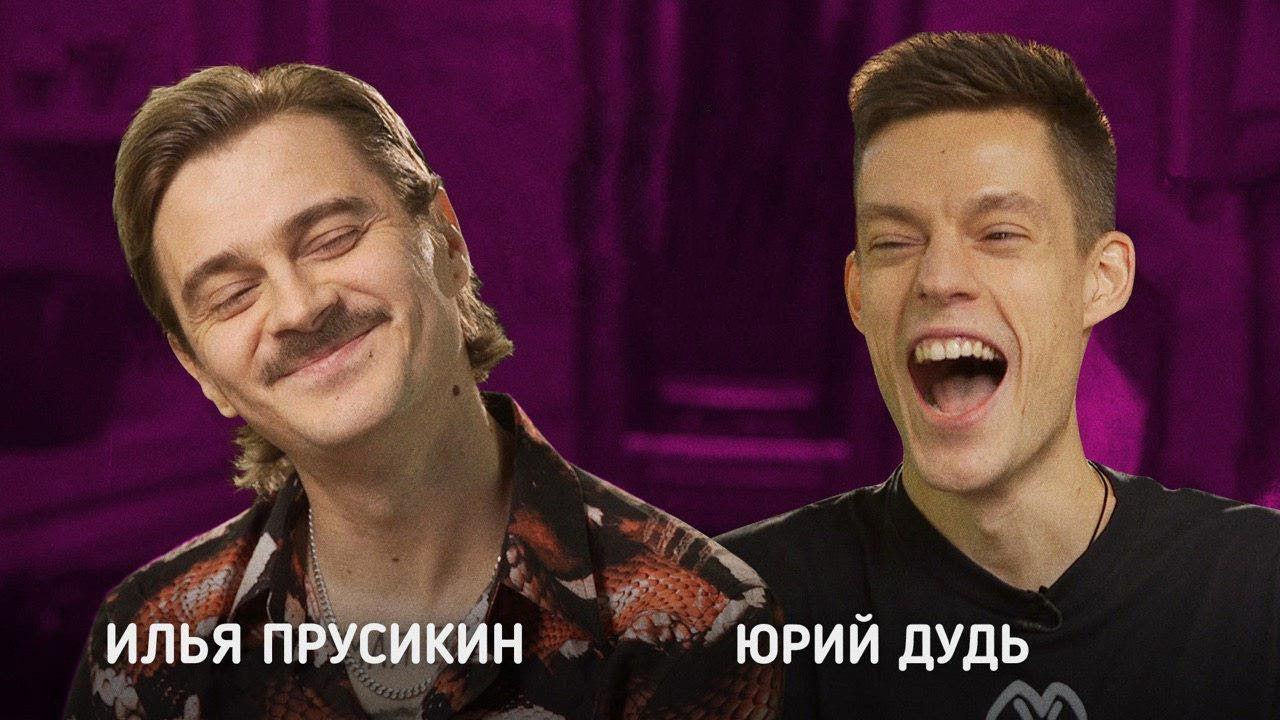 Юрий Дудь и фронтмен Little Big обменялись плохими шутками