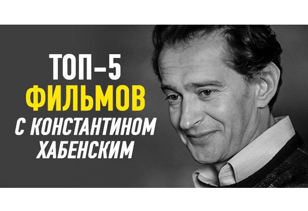 Лучшие фильмы с Константином Хабенским