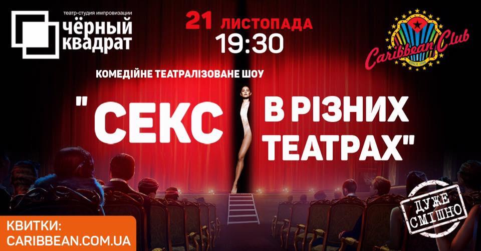 Секс в разных театрах
