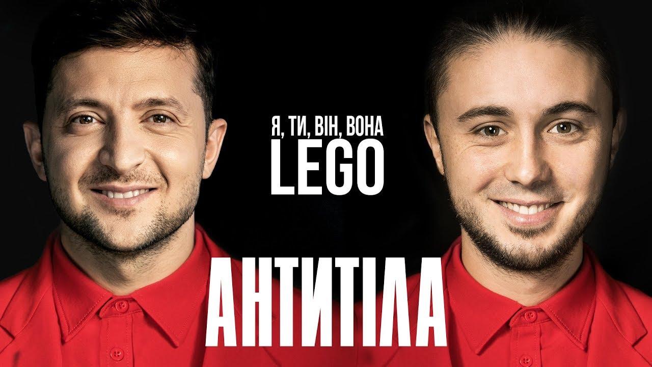 Антитела - LEGO