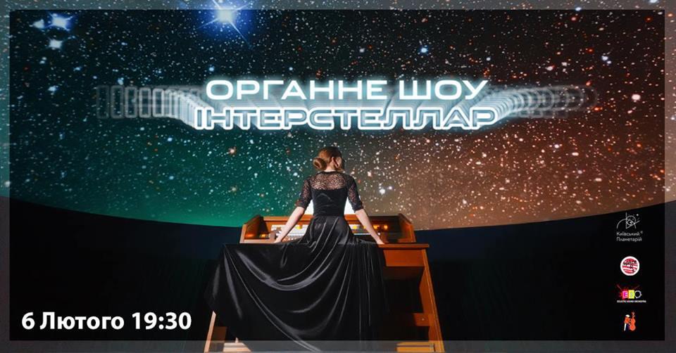 Органное шоу