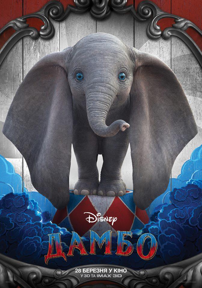 Официальный постер Дамбо
